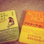Active Hopeと子育て